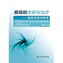癫痫的诊断与治疗----临床实践与思考