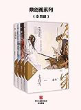 鼎剑阁系列 七夜雪+曼珠沙华·彼岸花+幻世·剑歌·碧城+大漠荒颜·帝都赋(套装共四册)