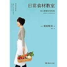 """日常食材教室(4次荣获""""烹饪书界奥斯卡""""世界美食图书大奖,让日本""""料理之神""""栗原晴美,教你玩转39种常见食材。)"""