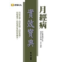 月經病實效寶典 (Traditional Chinese Edition)