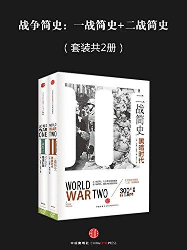 戰爭簡史(套裝共2冊)