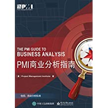 PMI 商业分析指南