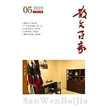 散文百家 月刊 2019年05期