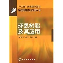 环氧树脂及其应用 (合成树脂及应用丛书)