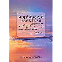 经典英文枕边书:每天读点英文笑话