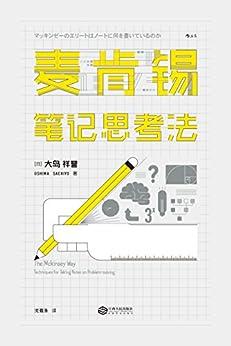 """""""麦肯锡笔记思考法(日本狂销25万册,麦肯锡精英都在实践的笔记思考法。)"""",作者:[大岛祥誉]"""