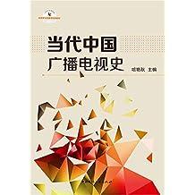 当代中国广播电视史