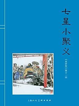 """""""七星小聚义 (水浒传连环画 11)"""",作者:[施耐庵]"""