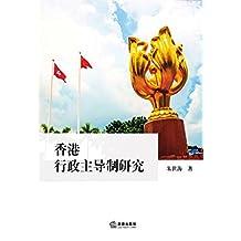 香港行政主导制研究