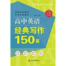 高中英语经典写作150篇(全新升级版) (English Edition)