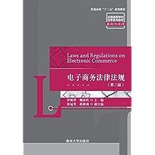 电子商务法律法规(第三版)