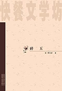 """""""碎玉(快餐文学坊)"""",作者:[曾其祥]"""