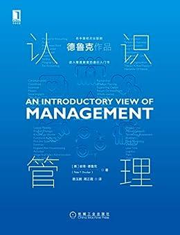"""""""认识管理(初次在中国出版!""""现代管理学之父""""德鲁克写给步入管理殿堂者的通识入门书!提升绩效,从学习管理的底层逻辑开始。从0到1,从实践中提炼的管理宝典。比尔盖茨、菲利普科特勒、陈春花、吴晓波都推崇的大师智慧!)"""",作者:[彼得·德鲁克(Peter F.Drucker), 慈玉鹏, 周正霞]"""