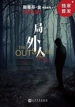 局外人(恐怖故事制造机斯蒂芬·金暗黑罪案小说! HBO2020开年高口碑热播美剧同名原著小说?。?(斯蒂芬·金作品系列)
