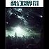 《科幻世界》2015年第三季度合集