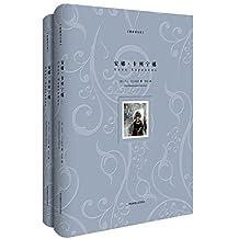 安娜·卡列宁娜(套装共2册)