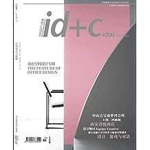 id+c室内设计与装修杂志2018年10月总第290期 办公空间设计专辑