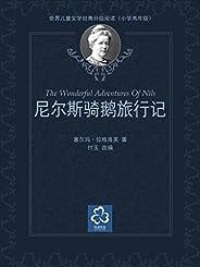 尼尔斯骑鹅旅行记(世界儿童文学经典分级阅读)