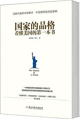 国家的品格.pdf