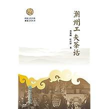 潮州工夫茶话 (岭南文化书系,潮汕文化丛书)