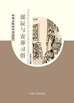 """""""诞辰与丧葬习俗 (中国文化史丛书(民俗卷) 1)"""",作者:[李慕南]"""