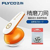Flyco飞科FR5223毛球修剪器毛衣服去球器剃毛机充电式打毛器充电式毛球修剪器(送原装刀头) (FR5223标配送刀头)