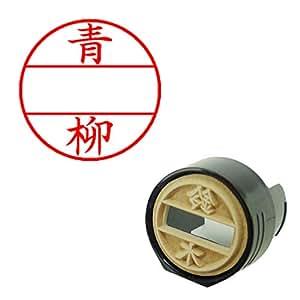 旗牌日期姓名EX12号 现货 【印面名称:青柳】 12.5mm 红色