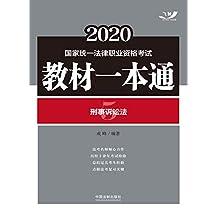 2020国家统一法律职业资格考试教材一本通5:刑事诉讼法