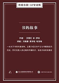 """""""书的故事(谷臻小简·AI导读版)(一本关于书的科普读物,主要介绍文字产生与书籍演变的历史,同时也是人类记载和传播知识、信息手段的发展史)"""",作者:[[前苏联]米·伊林]"""