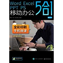 Word Excel PPT PS 移动办公5合1(全5册)