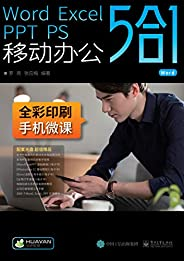 Word Excel PPT PS 移動辦公5合1(全5冊)