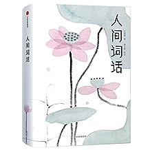 作家榜经典:人间词话(全本全译全注·插图珍藏版)