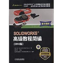 SOLIDWORKS®高级教程简编(2018版)