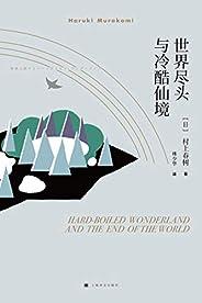 世界尽头与冷酷仙境【上海译文出品!与《挪威的森林》《舞!舞!舞!》合称为村上春树三大杰作,一部平行线小说,诗意的孤独美学】