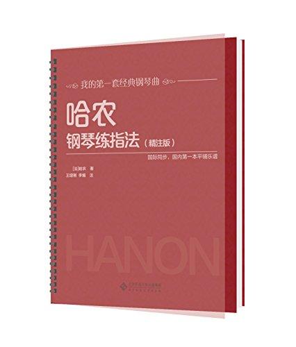 哈农钢琴练指法(精注版)