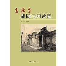 老北京胡同与四合院