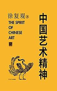 中國藝術精神 (探討中國藝術精神奠基之作,不可不知的藝術界經典巨作)