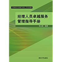 经理人员卓越服务管理指导手册 (中国通信企业客服与营业人员培训教材)