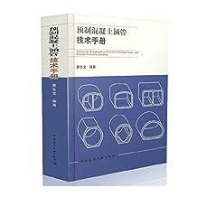 预制混凝土涵管技术手册  (混凝土涵管生产、设计、施工经验、基本理论与技能)