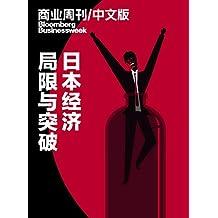 商业周刊/中文版:局限与突破:日本经济