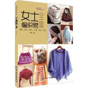 女士编织物全集:披肩、围巾、帽子、手套、鞋袜、包包.pdf