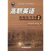 高职英语教师参考书.2 (高职高专规划教材)