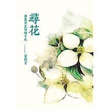尋花:香港原生植物手劄 (Traditional Chinese Edition)