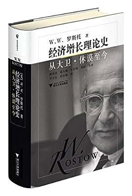 经济增长理论史:从大卫·休谟至今.pdf