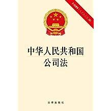 中华人民共和国公司法(含司法解释)(一、二、三、四)