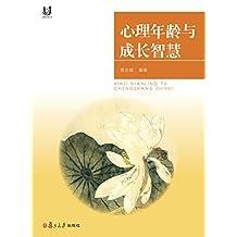 心理年龄与成长智慧 (上海开放大学丛书)