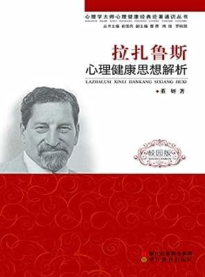 拉扎鲁斯心理健康思想解析.pdf