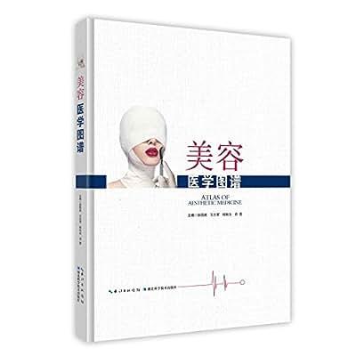 美容医学图谱.pdf