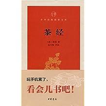 茶经--中华经典指掌文库 (中华书局出品)