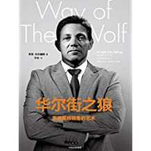 华尔街之狼:掌握直线销售的艺术(由莱昂纳多主演的电影《华尔街之狼》人物原型自述)